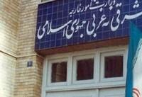 ۱۰ سال زندان برای کارمند وزارت خارجه ایران به اتهام جاسوسی