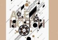 آلکس نورث و موسیقی فیلمهایش