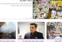 از انتخاب شهردار تهران تا جزییات کودک آزاری در ولنجک