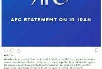 اتمام حجت AFC با دولت و مجلس | خطر تعلیق فوتبال ایران