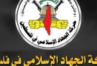 «جهاد اسلامی» تحریمهای آمریکا علیه «حماس» و حزبالله را محکوم کرد