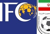AFC رسماً به فدراسیون فوتبال ایران هشدار و اولتیماتوم داد