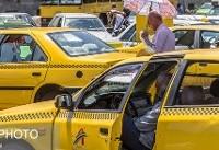 تسهیلات ویژه به تاکسیها برای کاهش آلودگی هوا