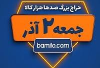 بزرگترین حراج سال بامیلو دوم آذر ماه برگزار می شود