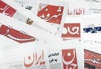 ۲۴ آذر| خبر اول روزنامههای صبح ایران