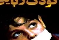 تایید ربودن شدن یک دانش آموز در نورآباد فارس/ علت ربایش و ربایندگان مشخص نشده اند