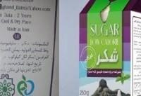 اولین محصول بستهبندیشده شکر استویا به مرحله تجاریسازی رسید