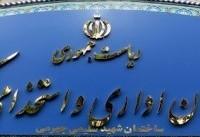 سازمان اداری ایران: تاج باید از ریاست فدراسیون فوتبال کنارهگیری کند