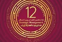 دوازدهمین کنفرانس بینالمللی مدیریت استراتژیک برگزار میشود