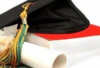 شرایط ارزیابی مدارک تحصیلی دانشجویان دکتری اعلام شد