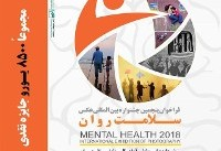 جشنواره عکس «سلامت روان» فراخوان داد