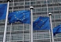 اختلاف نظر اتحادیه اروپا در حوزه مربوط به پولشویی
