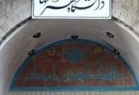حمایت گسترده دانشگاه هنر اصفهان از نخبگان/تأسیس