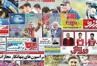 ۲۸ آبان | خبر اول روزنامههای ورزشی صبح ایران