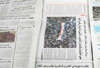روزنامه های رسمی سوریه به حسکه بازگشت