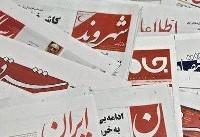 ۲۵ آذر| مهمترین خبر روزنامههای صبح ایران