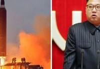 کره شمالی سلاح جدیدی آزمایش کرد