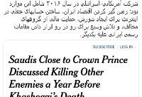 افشای پروژه ۲ میلیارد دلاری ضد ایرانی عربستان