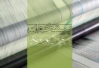 ۲۶ دی | پیشخوان روزنامههای صبح ایران