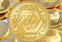 کاهش ۲۰ درصدی نرخ طلا و سکه | سقوط قیمت سکه به ۳ میلیون و ۶۰۰هزار تومان