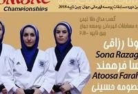 تیم پومسه سه نفره زنان ایران قهرمان جهان شد