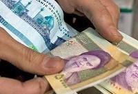 اعلام زمان پرداخت یارانه ها در ایران