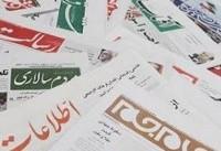 ۲۷ آبان | خبر اول روزنامههای صبح ایران
