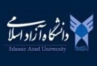 اعلام نتایج دورههای بدون آزمون کارشناسی دانشگاه آزاد  | آغاز ثبتنام از ۳۰ بهمن