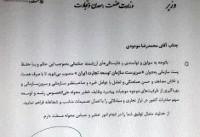 با حکم وزیر صنعت :  مودودی سرپرست سازمان توسعه تجارت ایران شد