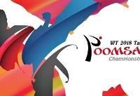 پومسه قهرمانی جهان ۲۰۱۸؛ ۵ مدال برای پومسهروهای ایران تا پایان روز دوم