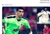 نام بیرانوند در لیست نامزدهای بهترین بازیکن سال آسیا