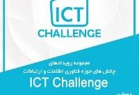 برگزاری مسابقات چالشهای حوزه فناوری اطلاعات و ارتباطات