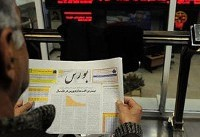 شاخص کل بورس تهران ۵ هزار و ۲۶۱ واحد سقوط کرد