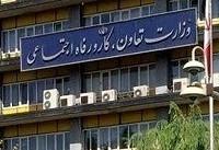 واکنش وزارت رفاه به سامانه پیامکی اعلامی پلیس درباره بسته حمایت غذایی