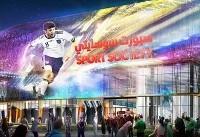 افتتاح بزرگترین شهر تفریحی ورزشی جهان در دوبی