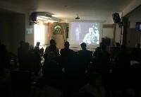 نمایش دو فیلم ایرانی در مرکز فرهنگی امام علی میلان