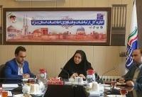 نشست کارگروه تخصصی ارتباطات و فناوری اطلاعات مدیریت بحران استان یزد برگزار شد
