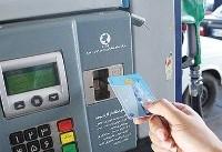 شرکت ملی پخش: تحویل بنزین فقط با کارت سوخت