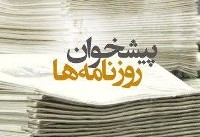 ۲۲ دی   پیشخوان روزنامههای صبح ایران