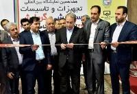 هفدهمین نمایشگاه تجهیزات سرمایشی و گرمایشی اصفهان گشایش یافت