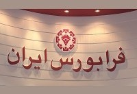 مقررات جدید بازار پایه فرابورس ایران اعلام شد