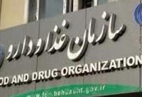 دبیر کمیته پدافند غیرعامل سازمان غذا و دارو منصوب شد
