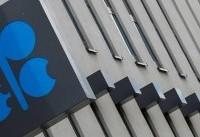 اوپک با کاهش تولید نفت موافقت میکند