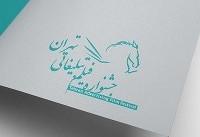 انتشار فراخوان جشنواره فیلم تبلیغاتی تهران