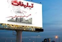 تبلیغات در شهر جهانی ایران صاحب ندارد!