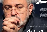IRAN: Ayatollah Blasts FM Zarif Comments As MP Talks Of His Impeachment