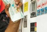 کارت سوخت؛ پیشدرآمد اصلاح قیمت