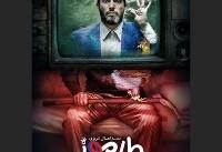عکس | سودای نمایندگی حامد بهداد روی پوستر «مارموز»