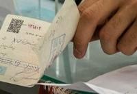 ۱۳ درصد از چکهای مبادله شده در مهرماه برگشت خورد
