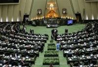 جلسه غیرعلنی مجلس برای بررسی بودجه ۹۸ برگزار شد